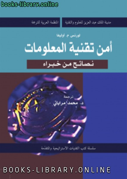 ❞ كتاب أمن تقنية المعلومات نصائح من خبراء ❝