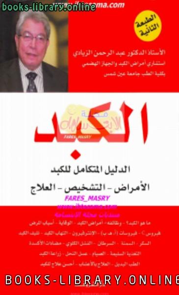 ❞ كتاب الكبد ❝  ⏤ د. عبدالرحمن الزيادي