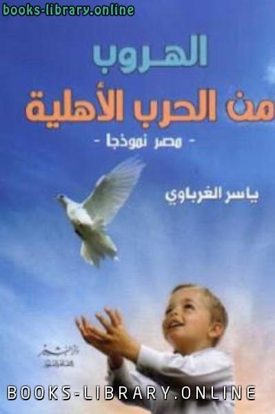 ❞ كتاب الهروب من الحرب الأهلية مصر نموذجا ❝  ⏤ ياسر الغرباوي