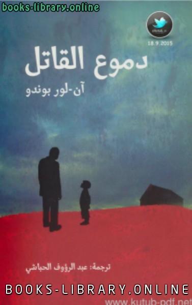 ❞ رواية دموع القاتل ❝  ⏤ آن - لور يوندو