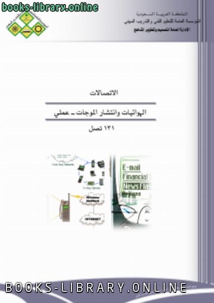 كتاب الهوائيات وانتشار الموجات pdf