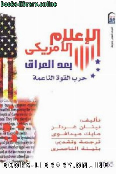 كتاب الإعلام الأمريكي بعد العراق حرب القوة الناعمة و مايك ميدافوي