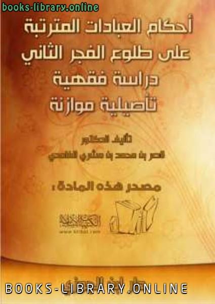 كتاب أحكام العبادات المترتبة على طلوع الفجر الثاني
