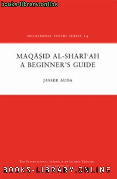 كتاب Maqasid al Shariah : A Beginner's Guide