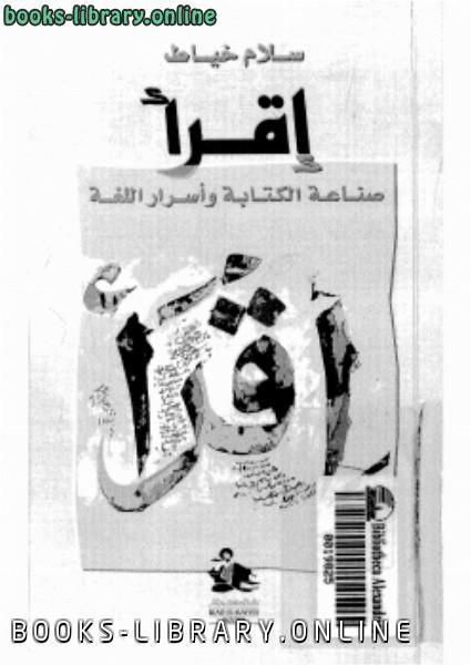 ❞ كتاب إقرأ .. صناعة الكتابة وأسرار اللغة ❝