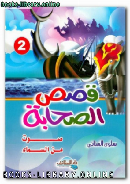 ❞ كتاب قصص الصحابة2 : صوت من السماء نسخة مصورة ❝  ⏤ سلوى العناني