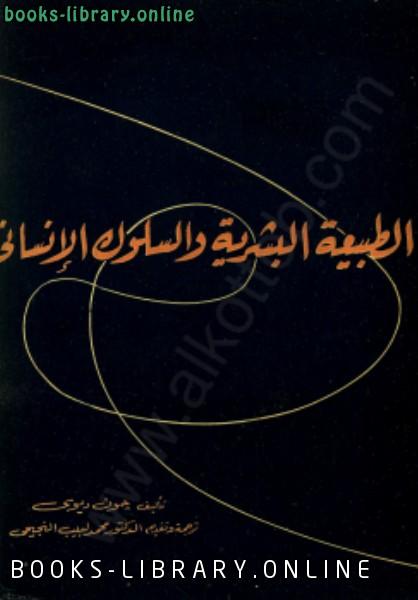 كتاب خطة العلاج النفسي pdf