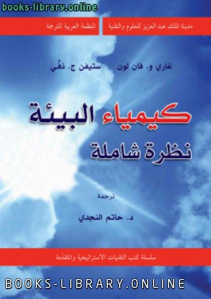 ❞ كتاب كيمياء البيئة ❝