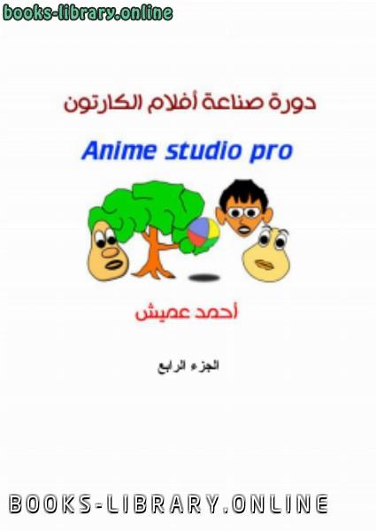 كتاب صناعة أفلام الكارتون بأنمي استديو الجزء الرابع