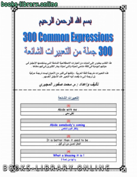 كتاب هذا ال يحتوي على 300 Common Expressions
