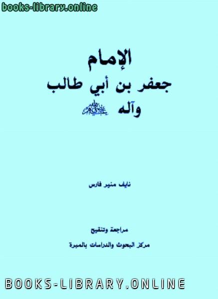 ❞ كتاب الإمام جعفر بن أبي طالب وآله رضي الله عنهم ❝  ⏤ نايف منير فارس