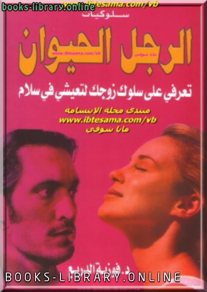 ❞ كتاب الرجل الحيوان ❝  ⏤ د. فوزية الدريع
