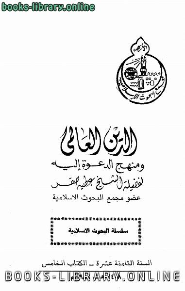 ❞ كتاب الدين العالمي ومنهج الدعوة إليه ❝  ⏤ عطية صقر