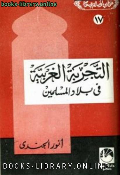 كتاب التجربة الغربية في بلاد المسلمين