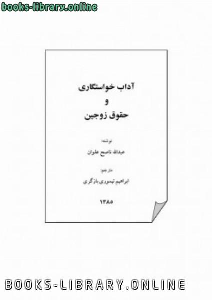 ❞ كتاب آداب خواستگاری و حقوق زوجین ❝  ⏤ عبدالله ناصح علوان