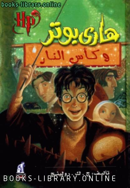 كتاب هاري بوتر وكأس النار
