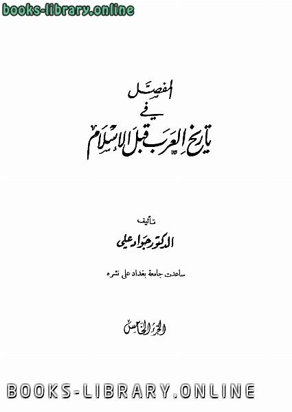 ❞ كتاب المفصل في تاريخ العرب قبل الإسلام ج5 ❝  ⏤ جواد علي