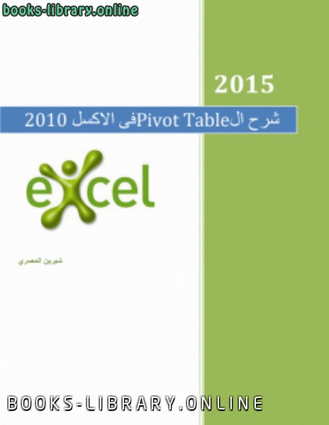 ❞ كتاب شرح ال Pivot table فى الاكسل  ❝