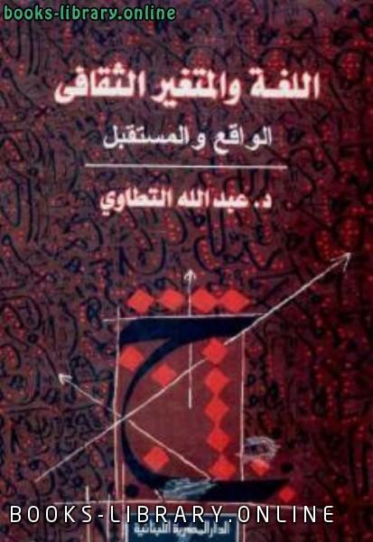 ❞ كتاب اللغة والمتغير الثقافي: الواقع والمستقبل عبد الله التطاوي ❝  ⏤ كاتب غير محدد