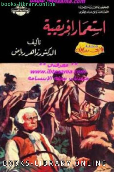 ❞ كتاب استعمار إفريقية ❝  ⏤ زاهر رياض