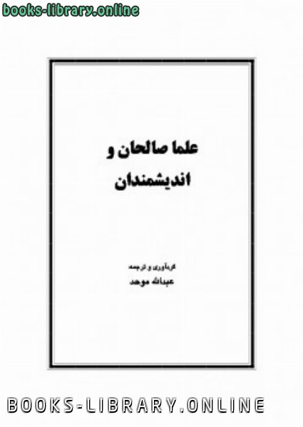 كتاب علما صالحان و انديشمندان