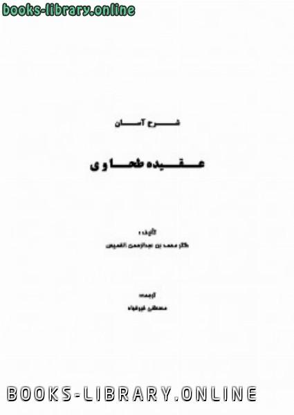 ❞ كتاب شرح آسان عقیده طحاویه ❝  ⏤ محمد بن عبدالرحمن الخمیس