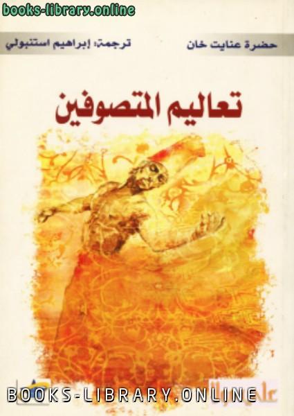 ❞ كتاب تعاليم المتصوفين ❝  ⏤ حضرة عنايت خان