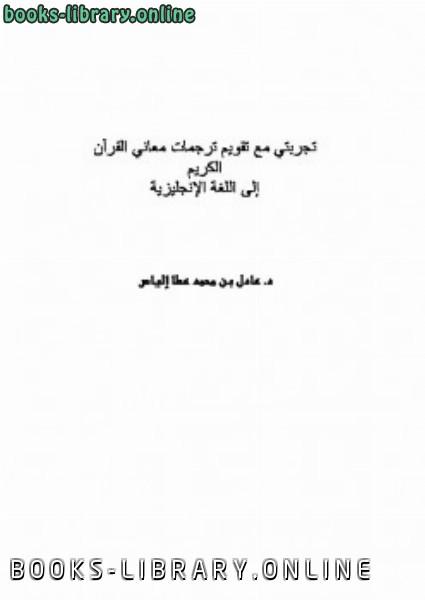 كتاب تجربتي مع تقويم ترجمات معاني القرآن الكريم إلى اللغة الإنجليزية