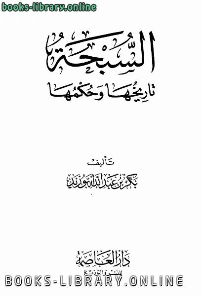 ❞ كتاب السبحة تاريخها وحكمها ❝  ⏤ بكر أبو زيد