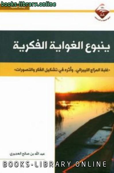 ❞ كتاب ينبوع الغواية الفكرية غلبة المزاج الليبرالي وأثره في تشكيل الفكر والتصورات ❝