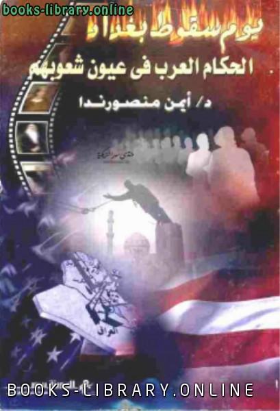 كتاب يوم سقوط بغداد