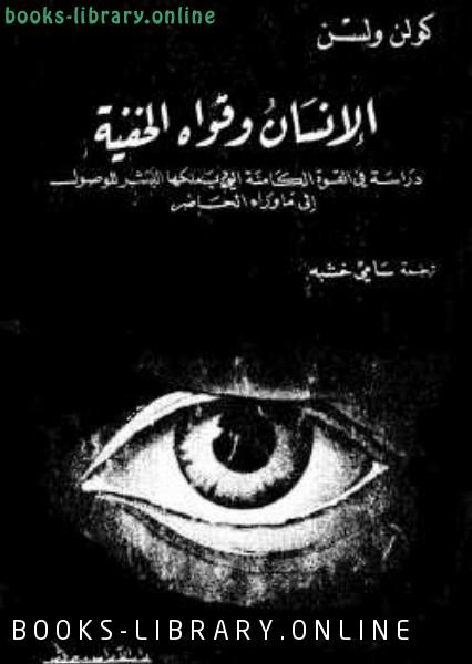 كتاب اللامنتمي كولن ولسن pdf