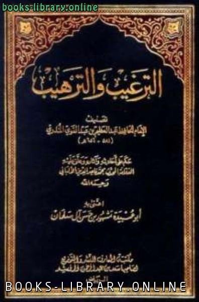 كتاب الترغيب والترهيب ت الألباني مشهور