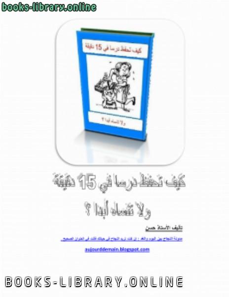 تحميل كتاب القراءة الذكية pdf مجانا