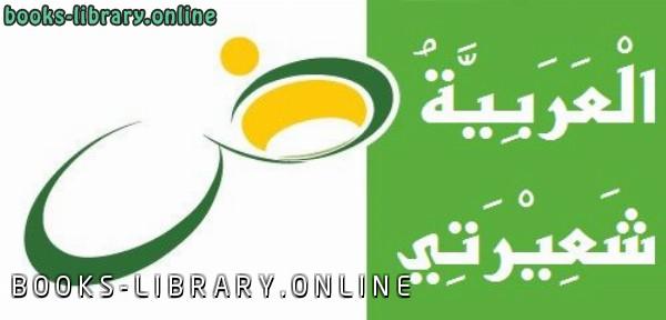 كتاب العربية لك وبك