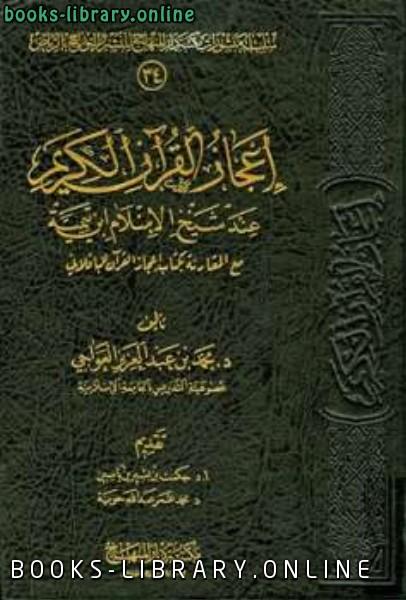 كتاب إعجاز القرآن الكريم عند شيخ الإسلام ابن تيمية مع المقارنة ب إعجاز القرآن للباقلاني