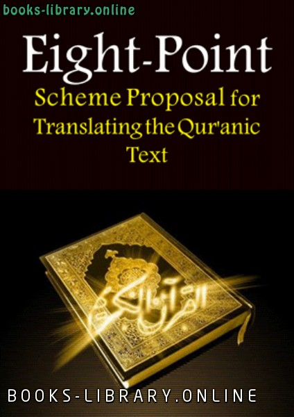 كتاب Eight Point Scheme Proposal for Translating the Qur 039 anic Text