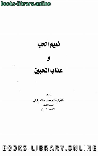 كتاب نعيم الحب وعذاب المحبين