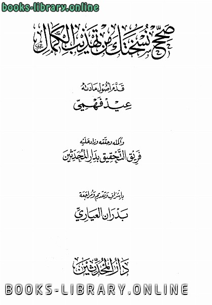 تحميل كتاب تهذيب الكمال في أسماء الرجال pdf