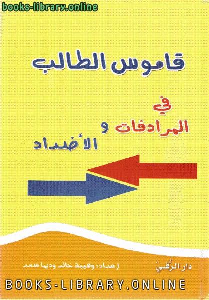 ❞ كتاب قاموس الطالب في المرادفات والأضداد ( القدرات ) ❝