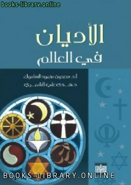 كتاب الأديان فى العالم