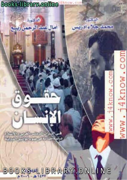 ❞ كتاب حقوق الإنسان في التراث الديني الغربي والإسلام ❝