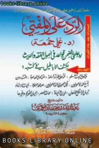 كتاب الرد على المفتي د علي جمعة رد علمي يتضمن قواعد في أصول الفقه والحديث