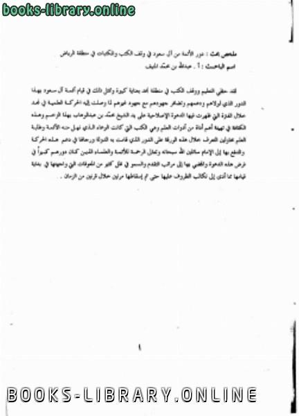 ❞ كتاب ملخص أبحاث المجلد الثاني لندوة المكتبات الوقفية في المملكة العربية السعودية ❝  ⏤ مجموعة من العلماء والباحثين