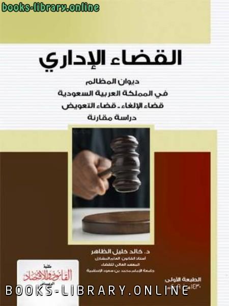 كتاب القضاء الإداري ديوان المظالم في المملكة العربية السعودية قضاء الإلغاء قضاء التعويض دراسة مقارنة