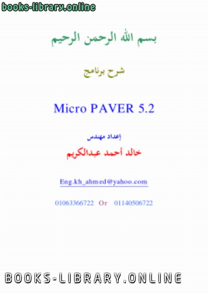 ❞ مذكّرة شرح برنامج MICRO PAVER 5.2 ❝  ⏤ مهندس : خالد عبدالكريم