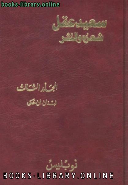 كتاب سعيد عقل شعره والنثر جــ 3