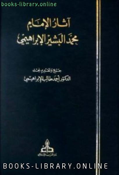 كتاب آثار الإمام محمد البشير الإبراهيمي