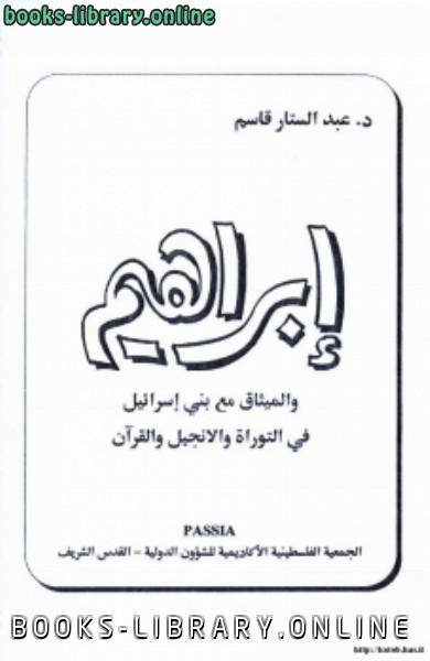 كتاب إبراهيم والميثاق مع بني إسرائيل في التوراة والإنجيل والقرآن