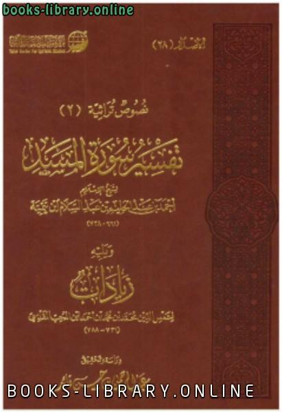 كتاب نصوص تراثية (2) تفسير سورة المسد لشيخ الإسلام ابن تيمية